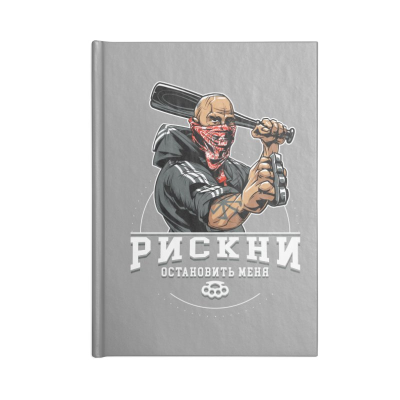 Рискни Accessories Notebook by fishark's Artist Shop