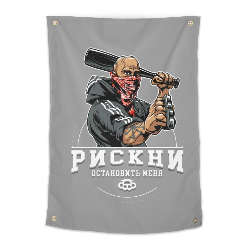 Рискни Home Tapestry by fishark's Artist Shop