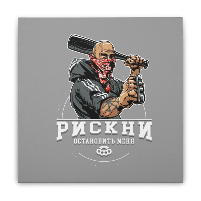 Рискни Home Stretched Canvas by fishark's Artist Shop