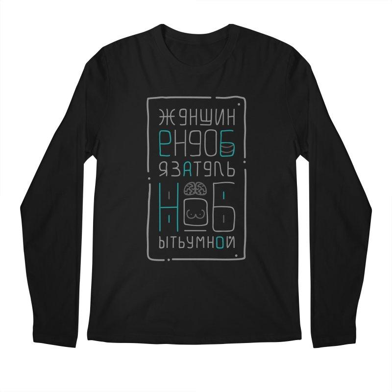 Female brain Men's Longsleeve T-Shirt by alekksall's Artist Shop