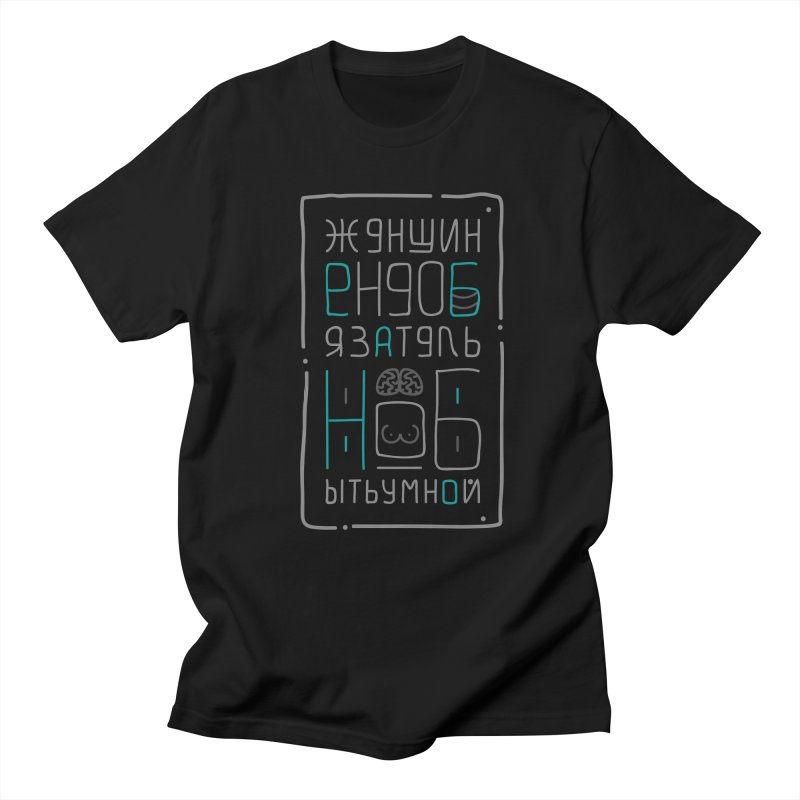 Female brain Men's T-Shirt by alekksall's Artist Shop