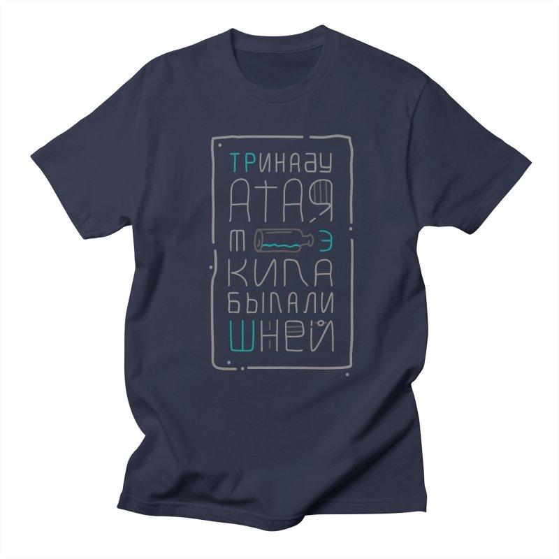 Hangover Men's T-Shirt by alekksall's Artist Shop