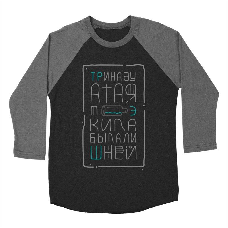 Hangover Men's Baseball Triblend T-Shirt by alekksall's Artist Shop