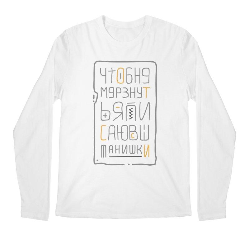 I wrote in panties Men's Longsleeve T-Shirt by alekksall's Artist Shop