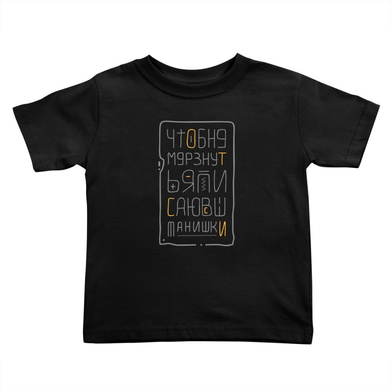 I wrote in panties Kids Toddler T-Shirt by alekksall's Artist Shop