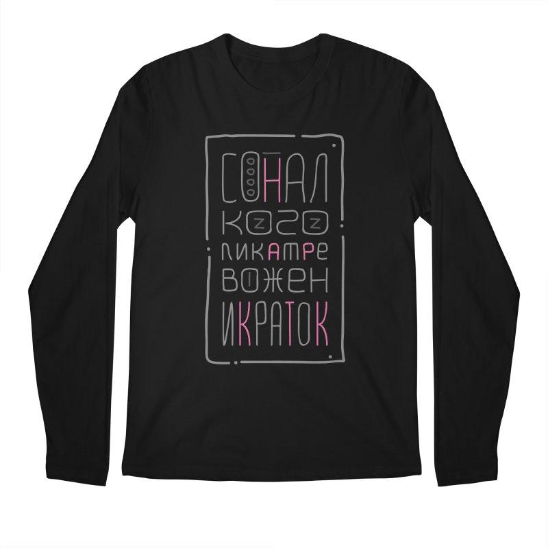 Sleep alcoholic Men's Longsleeve T-Shirt by alekksall's Artist Shop