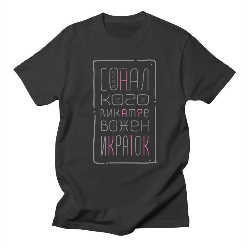 Sleep alcoholic Men's T-Shirt by alekksall's Artist Shop