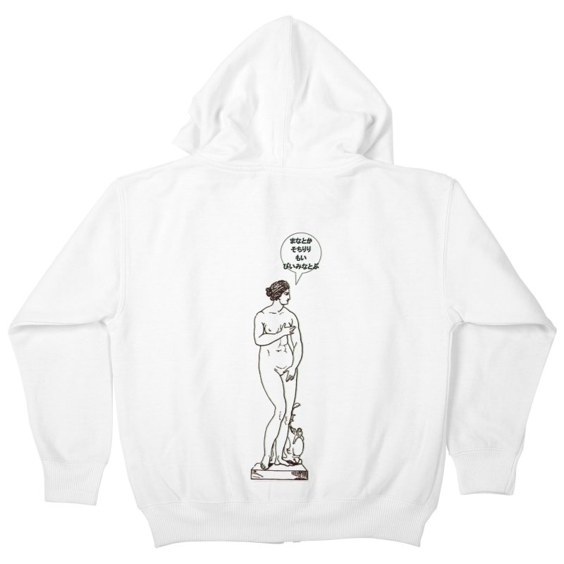 Aphrodite!2.0 Kids Zip-Up Hoody by gasponce