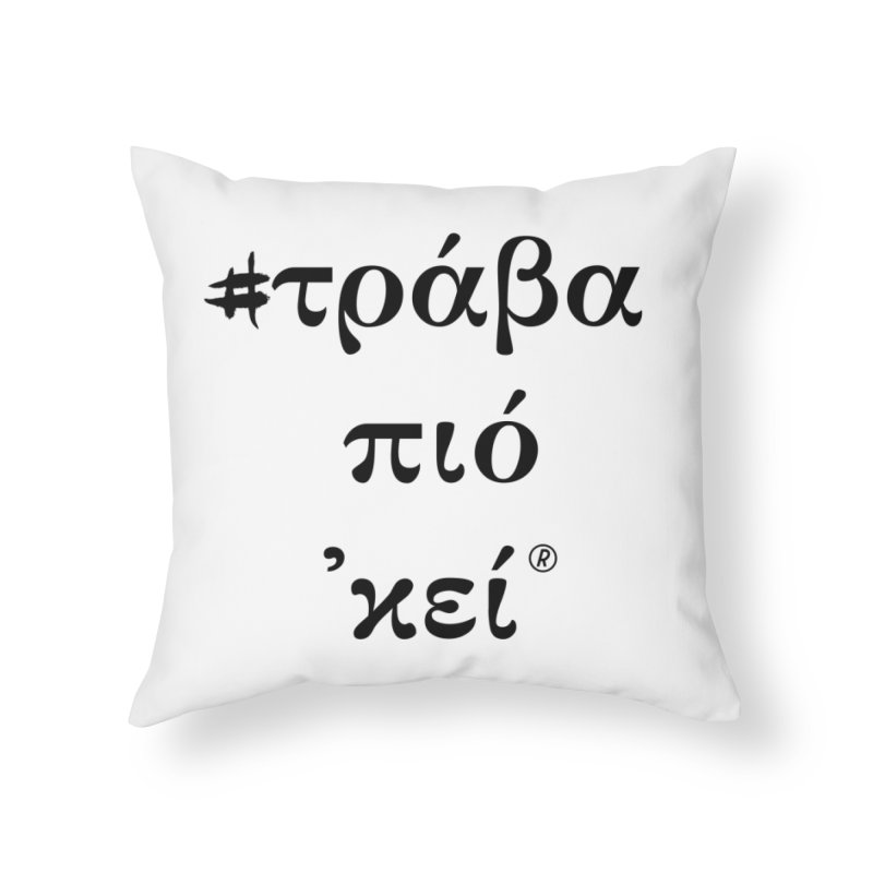 Greeks one Home Throw Pillow by gasponce
