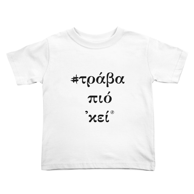 Greeks one Kids Toddler T-Shirt by gasponce