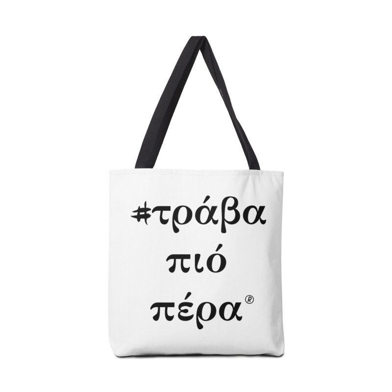 Greeks two Accessories Bag by gasponce