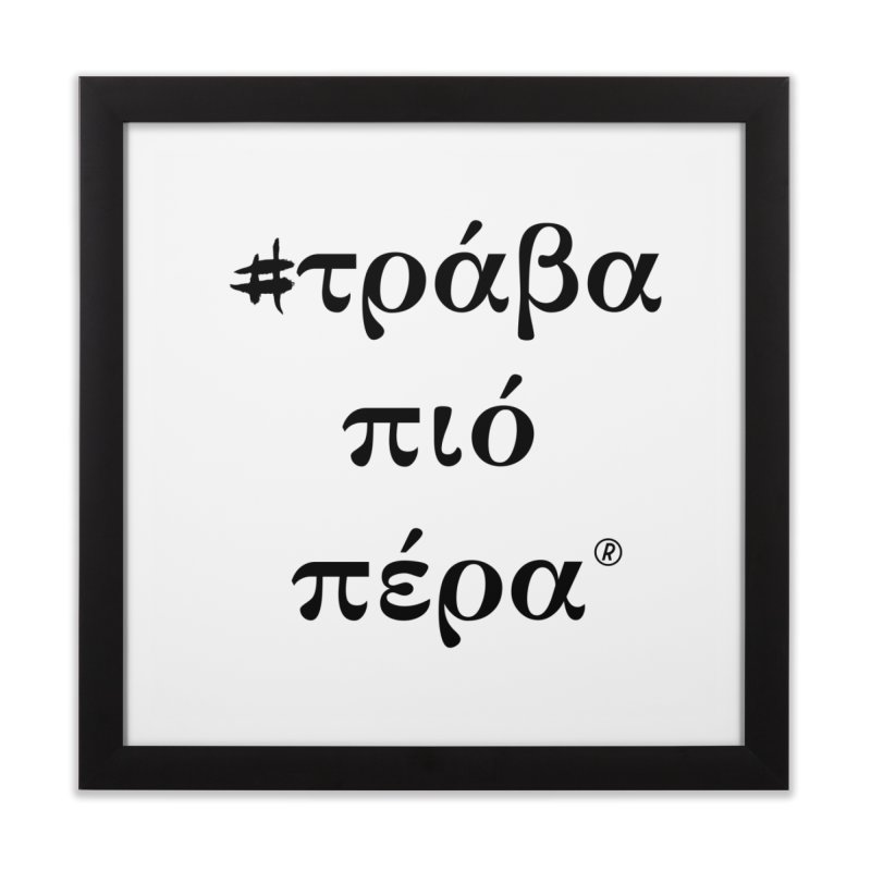 Greeks two Home Framed Fine Art Print by gasponce