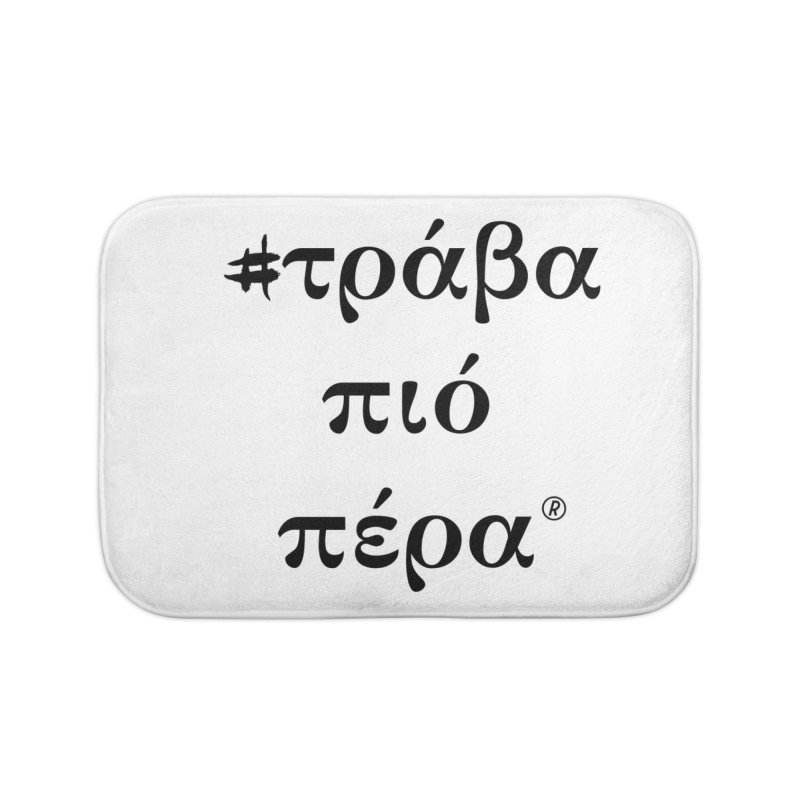 Greeks two Home Bath Mat by gasponce