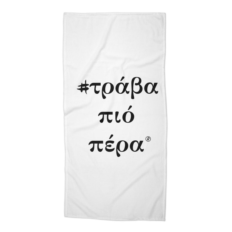 Greeks two Accessories Beach Towel by gasponce