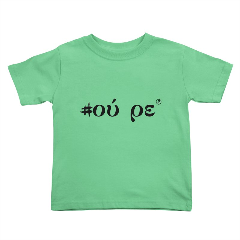 Greeks three Kids Toddler T-Shirt by gasponce