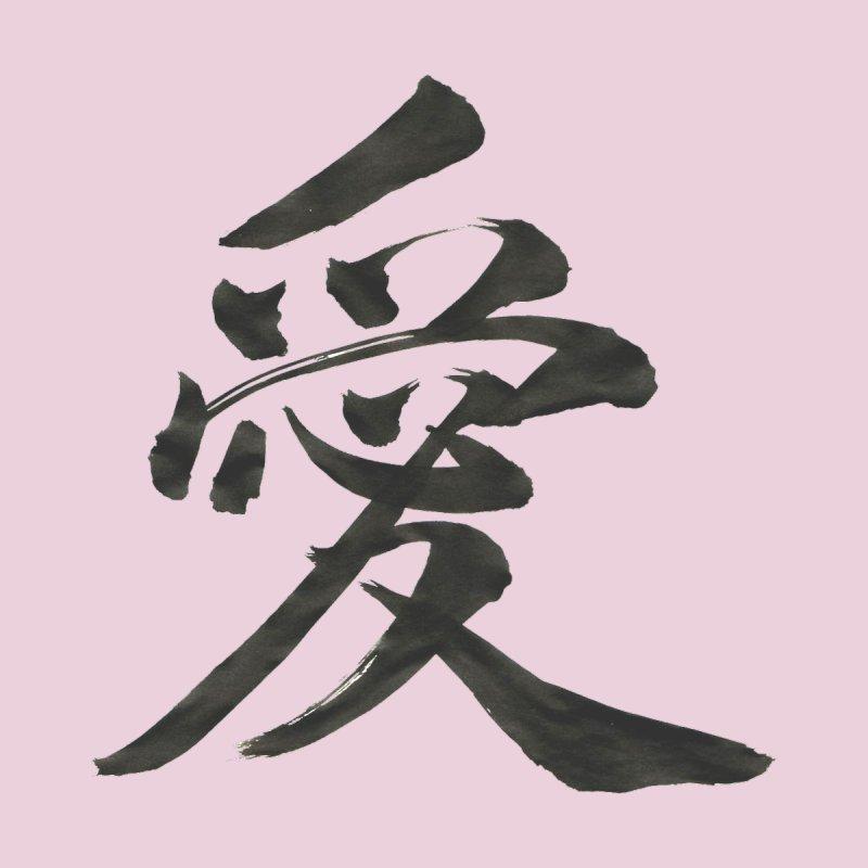 Japanese Love Symbol Calligraphy Gertees Artist Shop