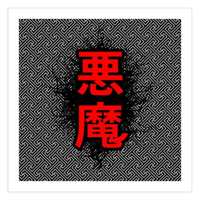 Akuma Demon Home Fine Art Print by Grandio Design Artist Shop