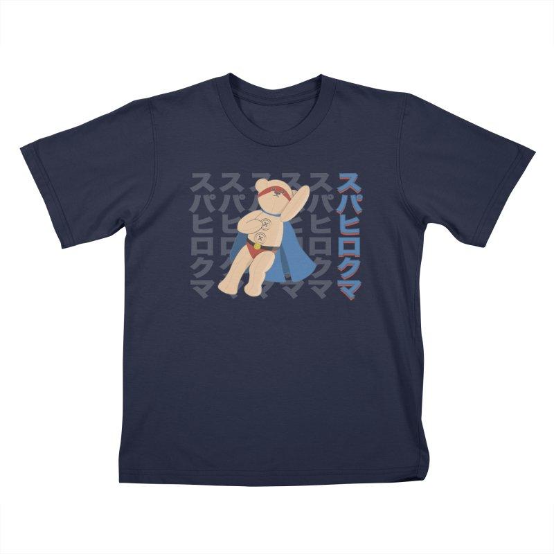 Superhero Bear Kids T-Shirt by grumpyteds's Artist Shop