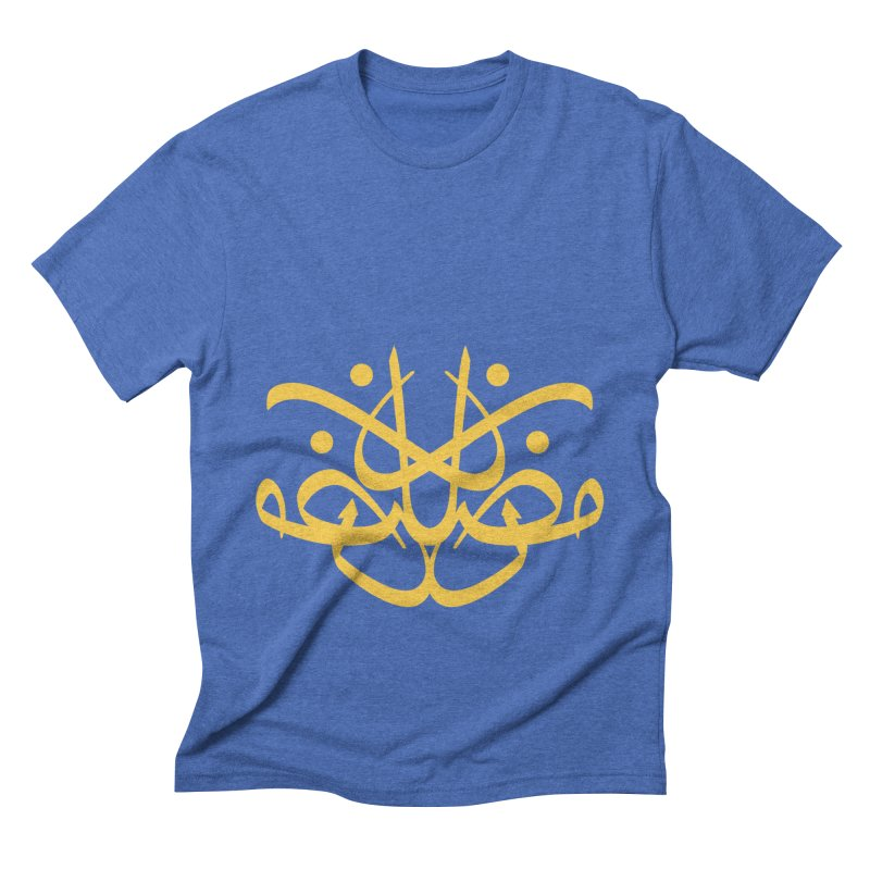 ramadhan calligraphy simple Men's T-Shirt by hd's Artist Shop