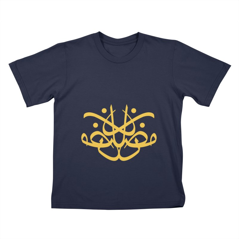 ramadhan calligraphy simple Kids T-Shirt by hd's Artist Shop