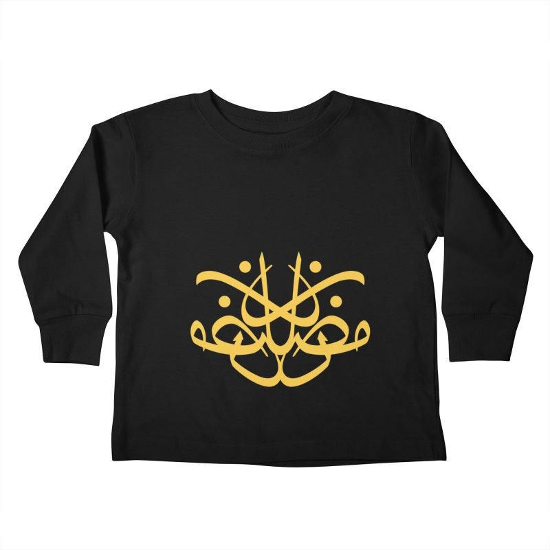 ramadhan calligraphy simple Kids Toddler Longsleeve T-Shirt by hd's Artist Shop