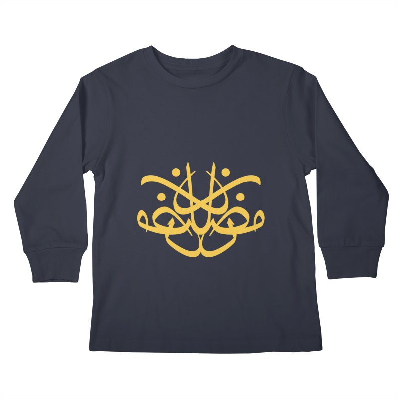 ramadhan calligraphy simple Kids Longsleeve T-Shirt by hd's Artist Shop