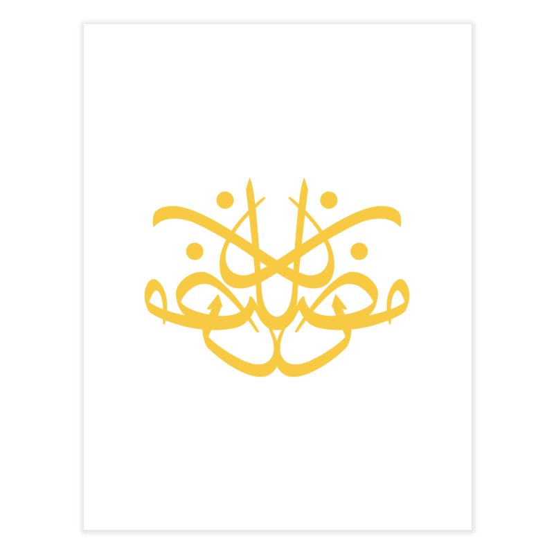 ramadhan calligraphy simple Home Fine Art Print by hd's Artist Shop
