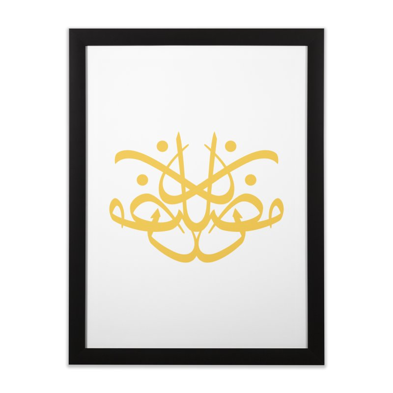 ramadhan calligraphy simple Home Framed Fine Art Print by hd's Artist Shop