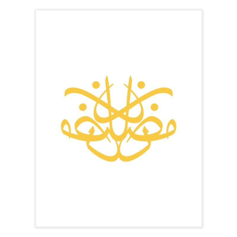 ramadhan calligraphy simple Home Fine Art Print by hd's Artist Shop
