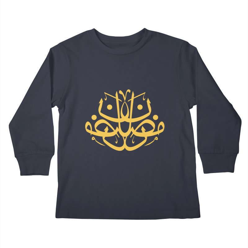 ramadhan with tashkil Kids Longsleeve T-Shirt by hd's Artist Shop