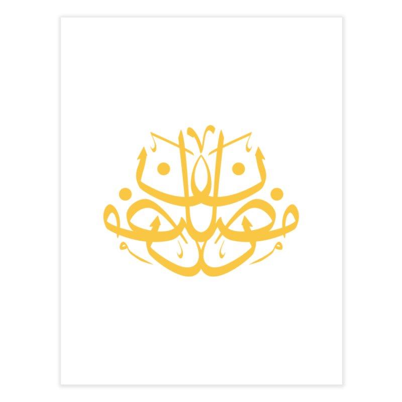 ramadhan with tashkil Home Fine Art Print by hd's Artist Shop