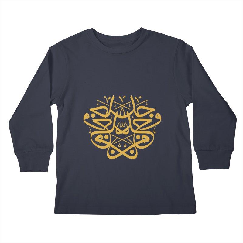 Effort or man jadda wa jada in arabic calligraphy Kids Longsleeve T-Shirt by hd's Artist Shop