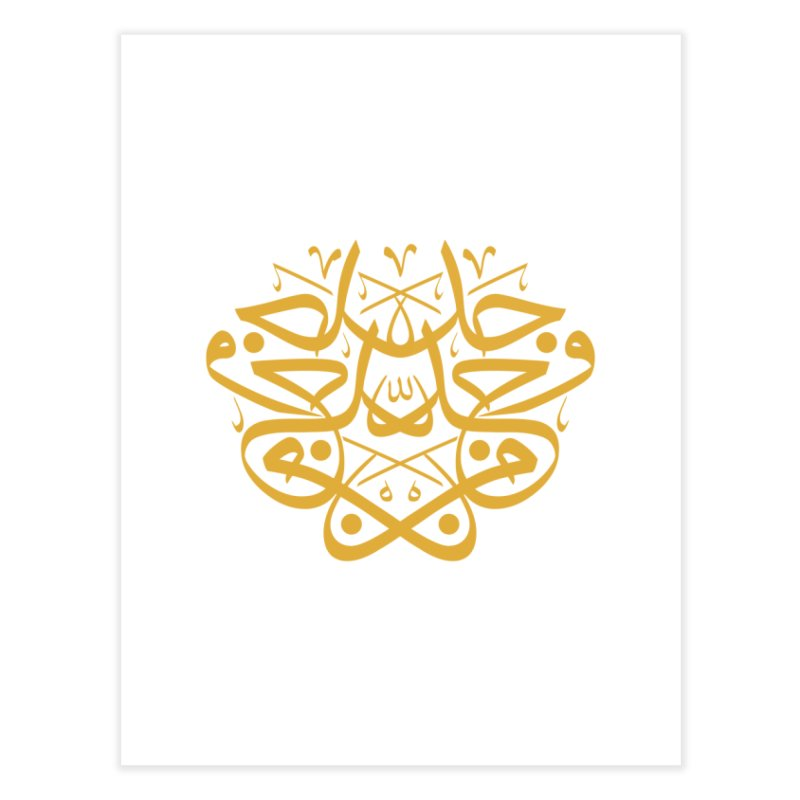 Effort or man jadda wa jada in arabic calligraphy Home Fine Art Print by hd's Artist Shop