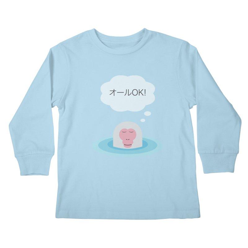 Old World Thought Monkey: オールOK! Kids Longsleeve T-Shirt by Hexad Studio