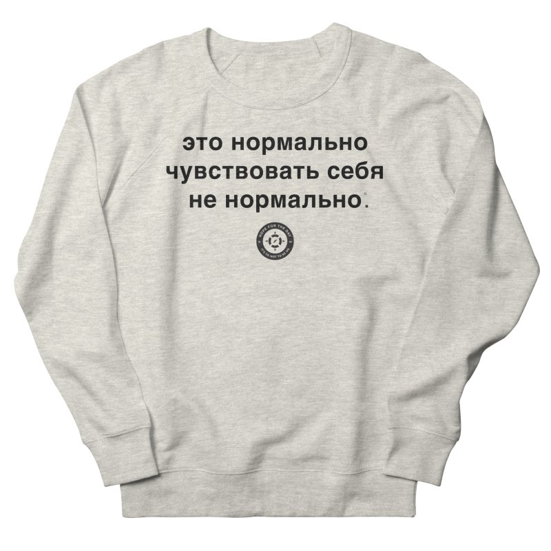 IT'S OK Russian Black Lettering Women's Sweatshirt by Hope for the Day Shop