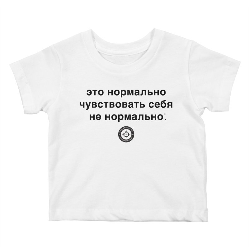 IT'S OK Russian Black Lettering Kids Baby T-Shirt by Hope for the Day Shop