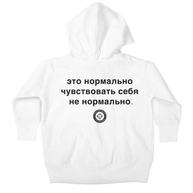 IT'S OK Russian Black Lettering Kids Baby Zip-Up Hoody by Hope for the Day Shop