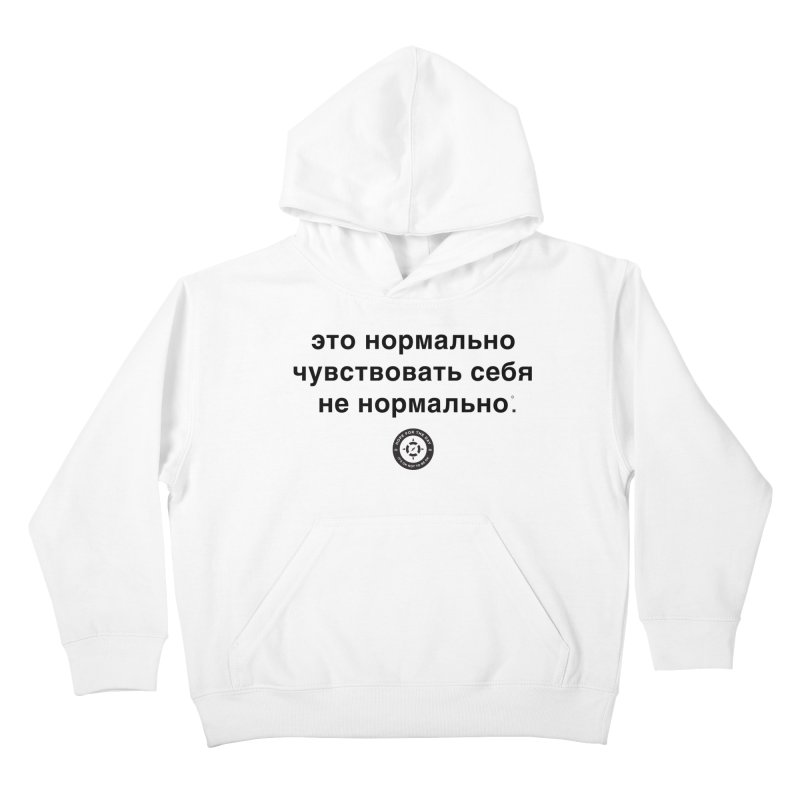 IT'S OK Russian Black Lettering Kids Pullover Hoody by Hope for the Day Shop