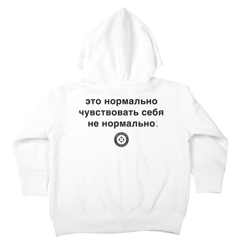 IT'S OK Russian Black Lettering Kids Toddler Zip-Up Hoody by Hope for the Day Shop