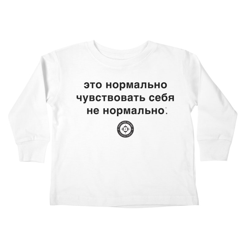 IT'S OK Russian Black Lettering Kids Toddler Longsleeve T-Shirt by Hope for the Day Shop