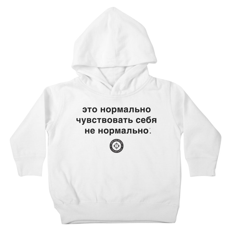 IT'S OK Russian Black Lettering Kids Toddler Pullover Hoody by Hope for the Day Shop