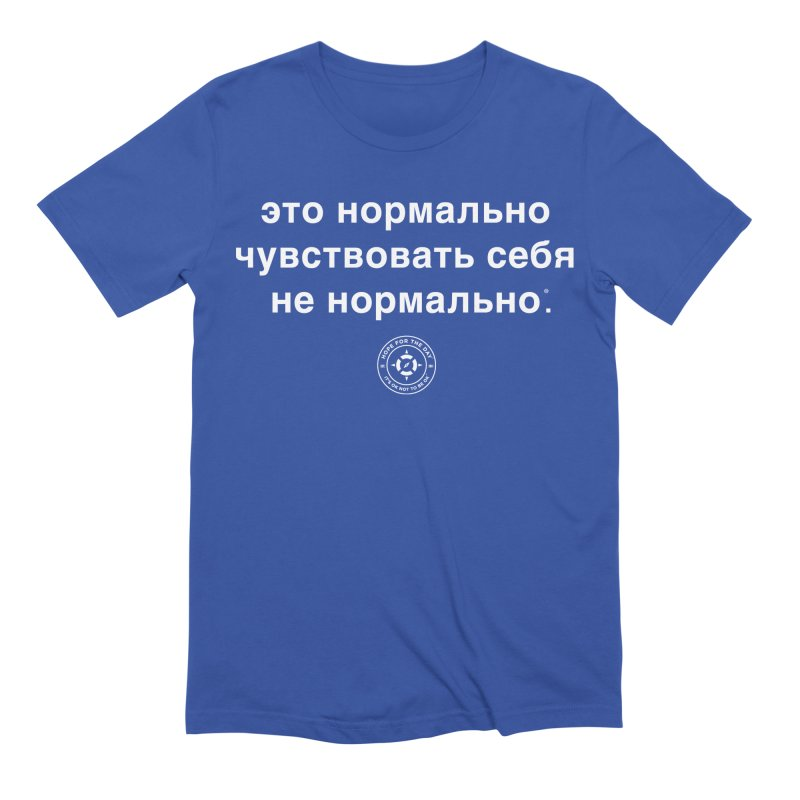 IT'S OK Russian White Lettering in Men's Extra Soft T-Shirt Royal Blue by Hope for the Day Shop