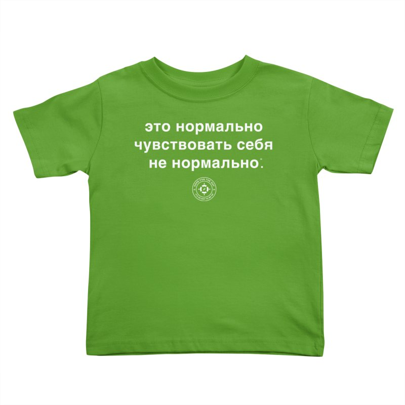 IT'S OK Russian White Lettering Kids Toddler T-Shirt by Hope for the Day Shop