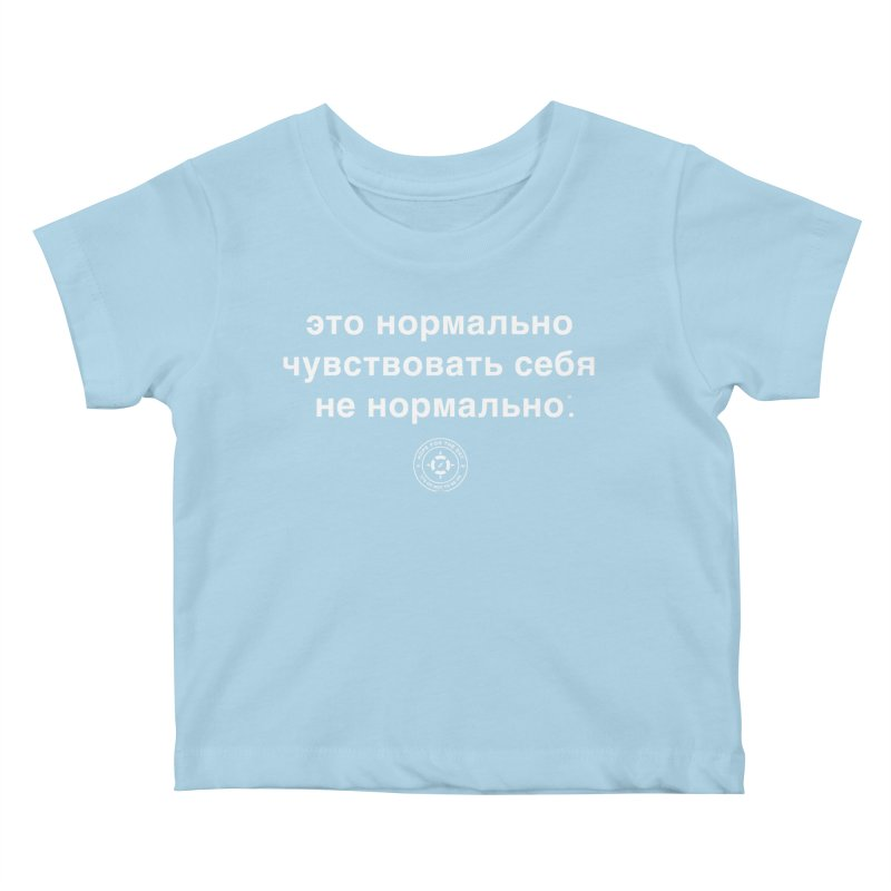 IT'S OK Russian White Lettering Kids Baby T-Shirt by Hope for the Day Shop