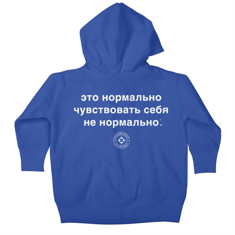 IT'S OK Russian White Lettering Kids Baby Zip-Up Hoody by Hope for the Day Shop