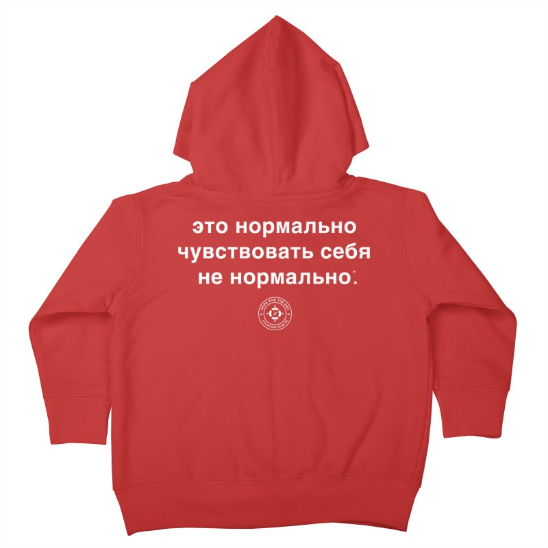 IT'S OK Russian White Lettering Kids Toddler Zip-Up Hoody by Hope for the Day Shop