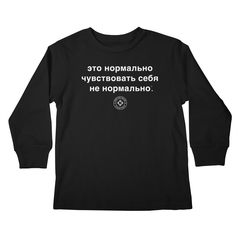 IT'S OK Russian White Lettering Kids Longsleeve T-Shirt by Hope for the Day Shop