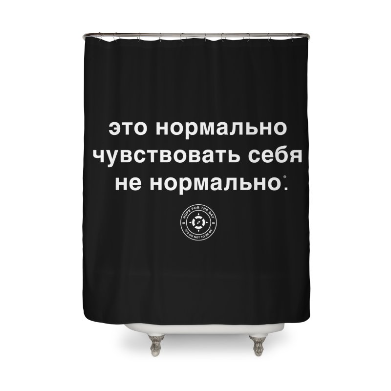 IT'S OK Russian White Lettering Home Shower Curtain by Hope for the Day Shop