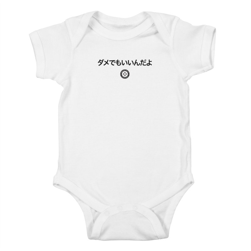 IT'S OK Japanese Black Lettering Kids Baby Bodysuit by Hope for the Day Shop