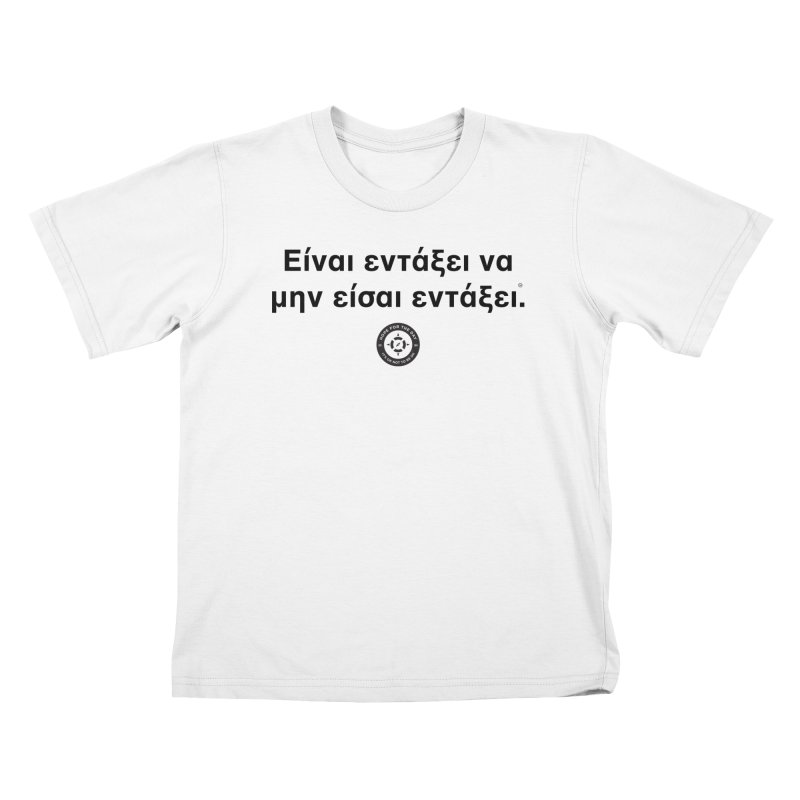 IT'S OK Greek Black Lettering Kids T-Shirt by Hope for the Day Shop